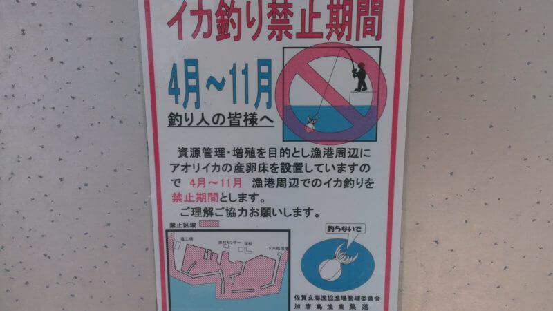 イカ釣り禁止期間
