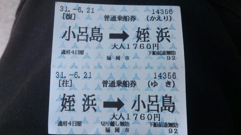 小呂島フェリー運賃