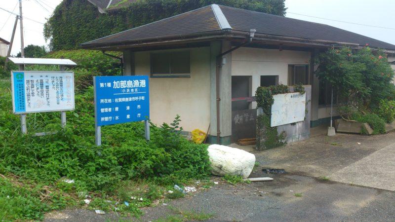 加部島漁港の看板