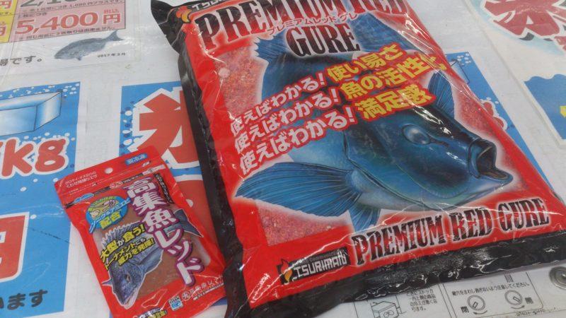 集魚剤プレミアムレッドグレ