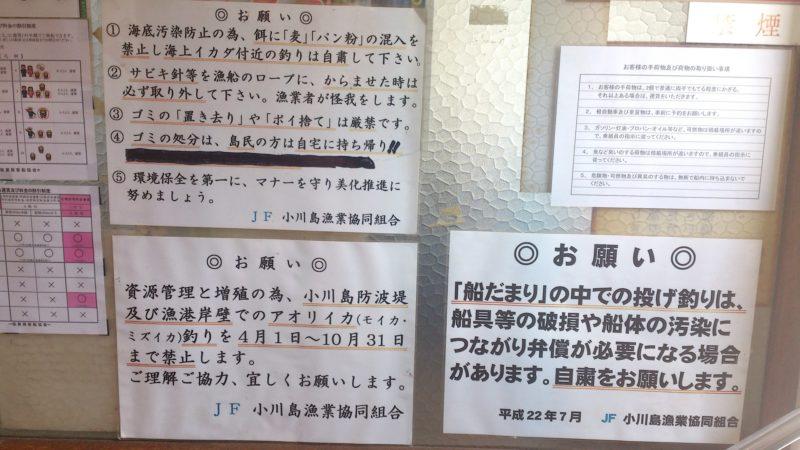 小川島漁港からの注意事項