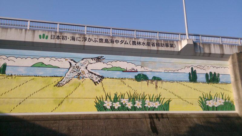 鷹島海中ダム(鷹島ダム)