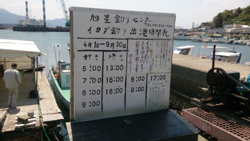 釣り案内の看板