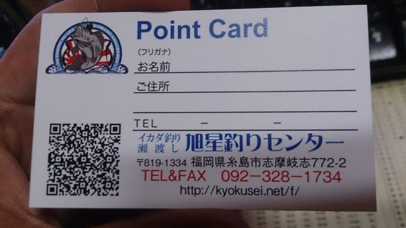 乗船ポイントカード(表)